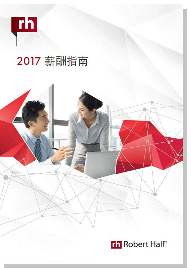China 2017 Salary Guide Download